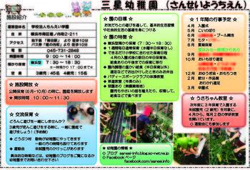 三星幼稚園2015-21.jpg
